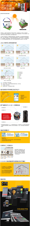 直流变频热泵技术 - 雅凯Jaga